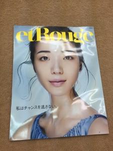 etRougeの2016年版の白い肌のつくりかた。