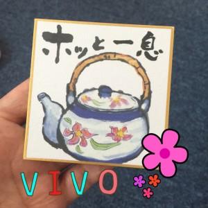 VIVOでリラクゼーション