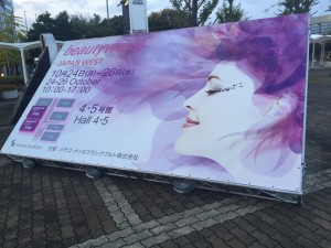 日本の美容業界最大のイベント ビューティーワールドジャパン