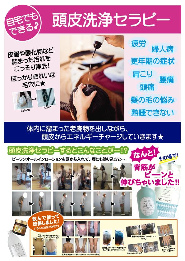 ビーワン、オールインローションを使った頭皮洗浄セラピー